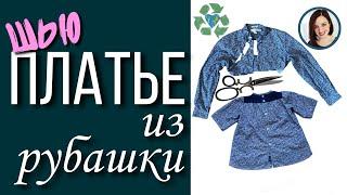 Платье туника для девочки из папиной рубашки, как сшить платье из рубашки, upcycling, Света Гетман