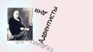 История и учение Адвентистов седьмого дня.