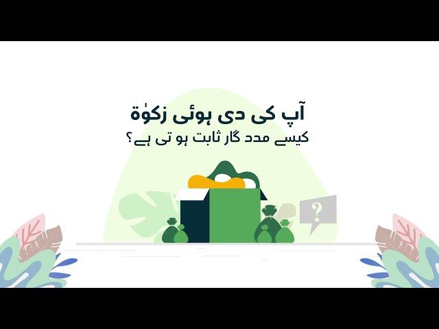 Kya Ap Jantay Hain - Urdu