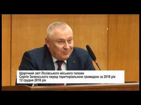 telekanal Vektor: Звіт Лозівського міського голови Сергія Зеленського за 2018 рік