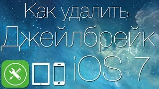 Как удалить джейлбрейк iOS 7(Если Вам по какой-то причине нужно убрать джейлбрейк с устройства - смотрите нашу инструкцию. Смотрите..., 2013-12-27T08:32:12.000Z)