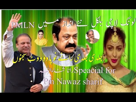 Long lachi latest version pmln | jaldi jaldi Rana nu pa doo vote sajjno |pmln all song |nawaz sharif