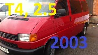 Тешка Т4 2003 год с новым салоном. Мотор 2,5 шепчет. Обзор на авторынке.