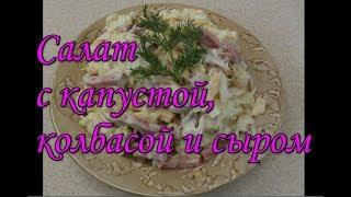 Салат с капустой колбасой и сыром ( Сытно и питательно )