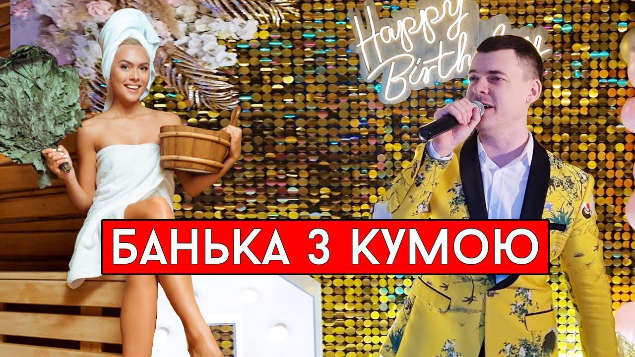 Віталій Лобач - Банька з кумою (cover Кукоба)