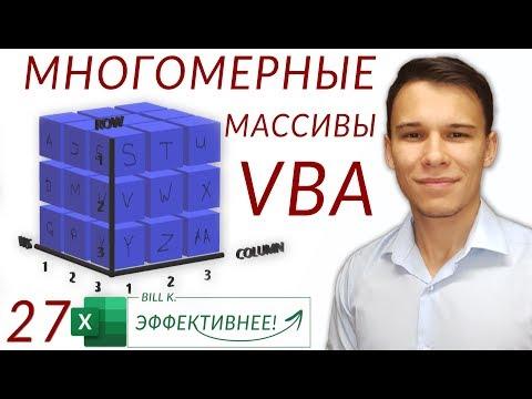 Многомерные массивы в VBA - (Серия VBA 27)