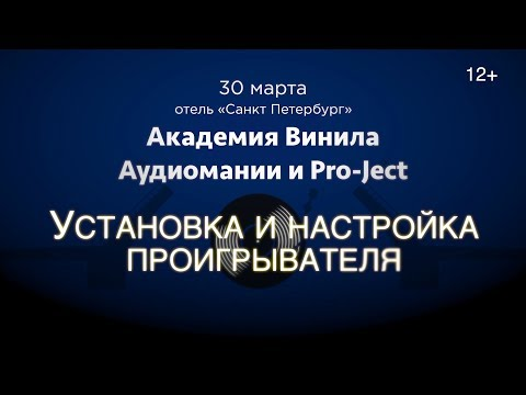 Академия Винила в СПб (30.03.19). II часть: настройка винилового проигрывателя