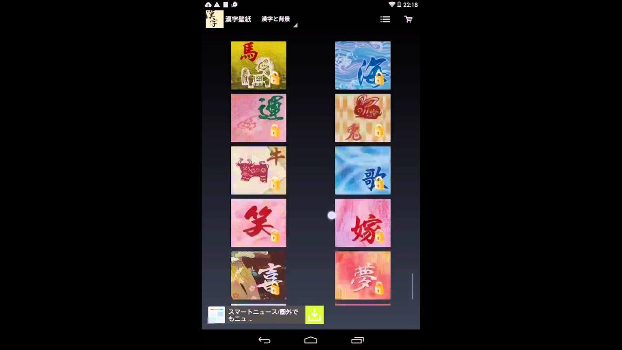 漢字壁紙 Youtube
