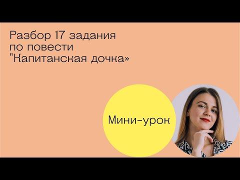 """Разбор 17 задания по повести """"Капитанская дочка"""""""