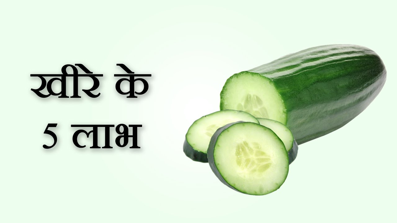 Side Effects of Cucumber in Hindi