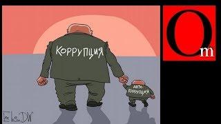 Коррупционная скрепа. Когда на России прекратят воровать в космических масштабах