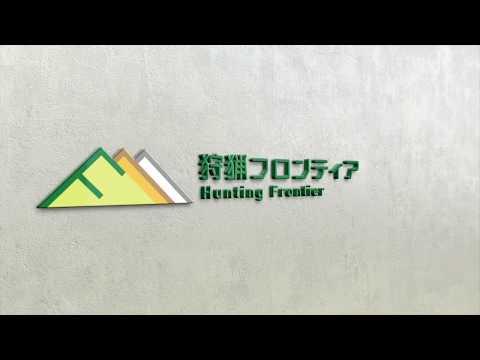 狩猟事業会社のロゴデザイン制作例