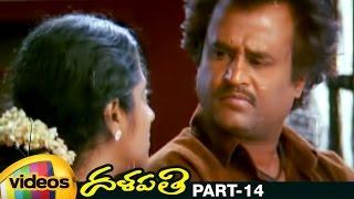 Dalapathi Telugu Full Movie | Rajinikanth | Mammootty | Shobana | Arvind Swamy | Ilayaraja | Part 14