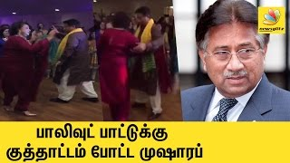 Pakistan Ex-President Musharraf dancing away chest pains? | Latest Viral Video