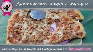 #53. Диетическая пицца с тунцом. Диетическая пицца от Бреннер ТВ.