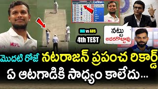 Natarajan Unique Record In 4th Test Against Australia|AUS vs IND 4th Test Day 1 Updates|Filmy Poster