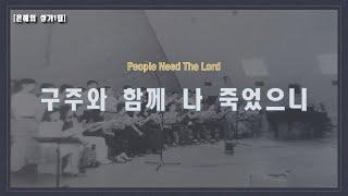 #성결대학교 #콘서트콰이어 1집 [은혜의 성가]  15…