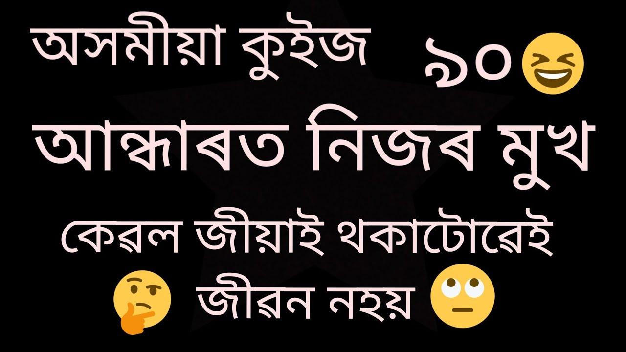 Assam, Assamese quiz, assamese gk | অসমীয়া কুইজ ৯০