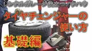 【レンタルガレージで役立つ動画】タイヤチェンジャーの使い方編