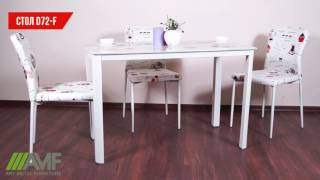 Стол обеденный B72 F. Обзор стола для кухни от amf.com.ua(Подписаться на канал: https://www.youtube.com/channel/UCVruiYWaOQsC_Kw0QAQMI7A?sub_confirmation=1 Связаться с нами: Сайт: http://amf.com.ua/ ..., 2017-01-05T20:11:45.000Z)