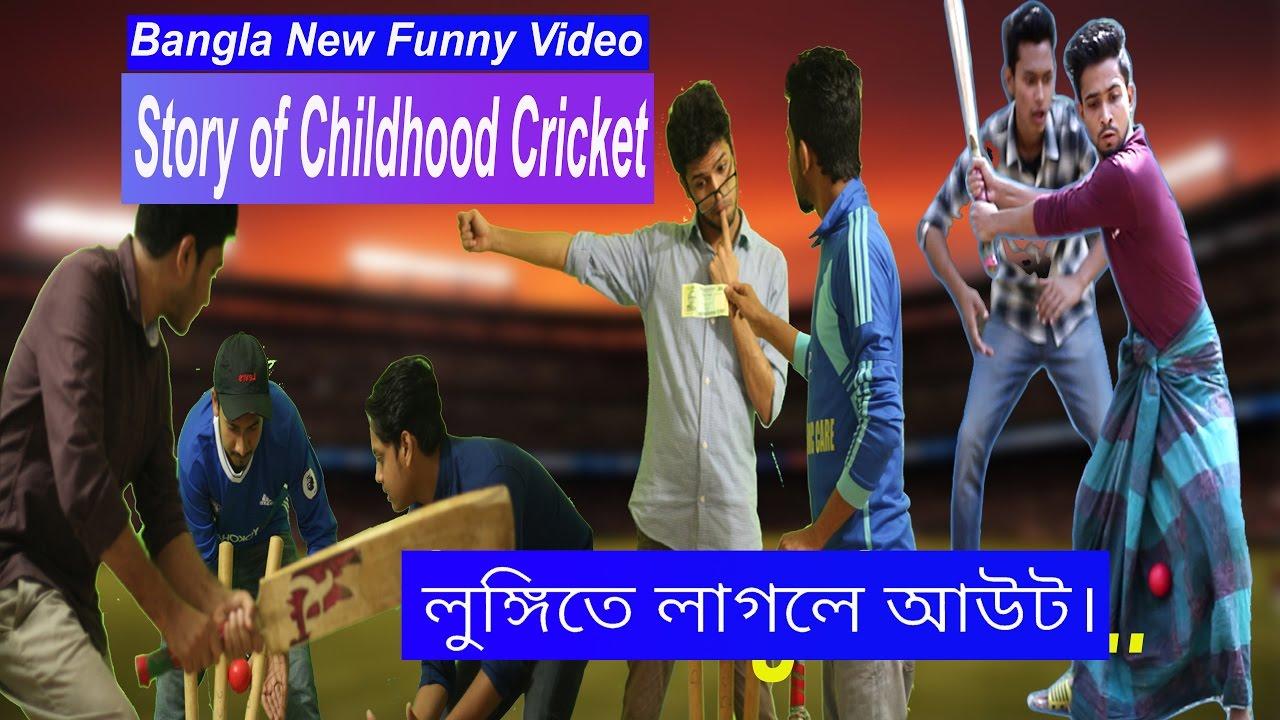 Bangladeshi Village Funny Cricket | Bangla Funny Video ...