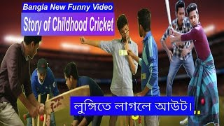 Bangladeshi Village Funny Cricket | Bangla Funny Video | Funny Bangla Cricket News Today 2017