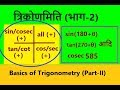 Basics of Trigonometry in Hindi ! Easy trick to find the value of sin cos tan Larger than 90 degrees