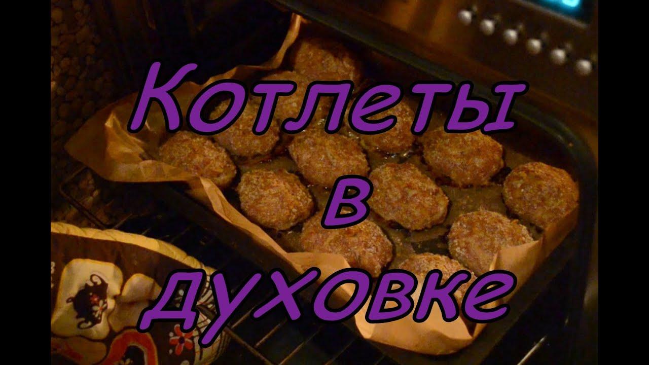 рецепт приготовления купат из индейки в духовке