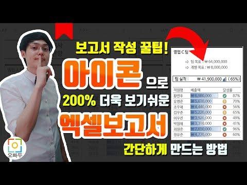 #18 엑셀 보고서가 200% 달라지는 마법?! | 엑셀 아이콘집합 실전 사용법 | 오빠두엑셀 기초 2-7