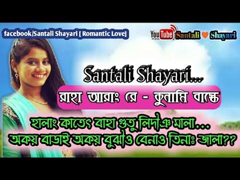 Santali Shayari - Halang Katet Baha...Gutu Lidanj baha