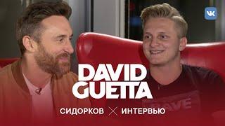 David Guetta. Большое интервью с Константином Сидорковым