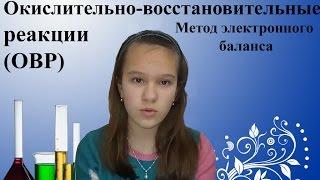 Окислительно-восcтановительные реакции(ОВР). Метод электронного баланса.