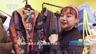 《消费主张》 20191120 冬季服装如何搭 要温暖更要时尚  CCTV财经