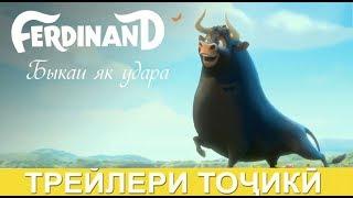 """Трейлери Точики - Ferdinand """"Быкаи як удара"""" [2018]"""