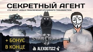 Секретный Агент + БОНУС: Сто юбилейных минут в StarCraft II
