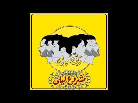 Bahr - Raasuk, Mashrou3 Leila | بحر - رقصوك، مشروع ليلي