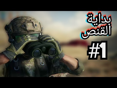sniper ghost warrior contracts 2 part 1 |