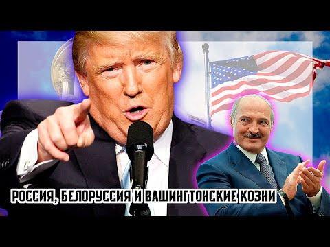 Россия, Белоруссия и Вашингтонские козни!!!