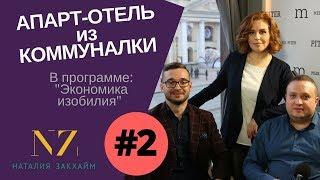 видео Гостиница Русский Капитал
