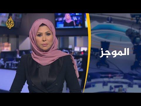 موجز الأخبار - العاشرة مساء (2020/2/23)  - نشر قبل 35 دقيقة