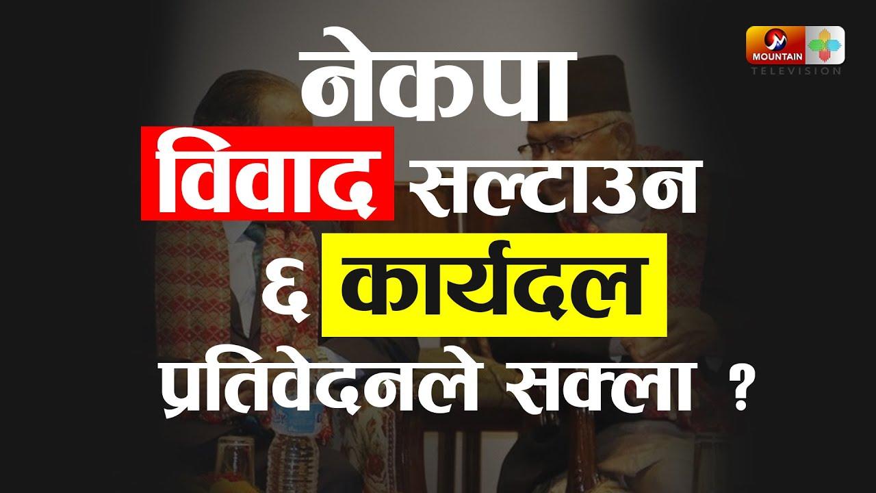 Download नेकपा विवाद सल्टाउन ६ कार्यदल प्रतिवेदनले सक्ला ? | Nepal News Today | MTV