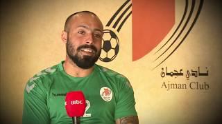 فاندر فييرا نجم نادي عجمان يوضح طموحه مع عجمان