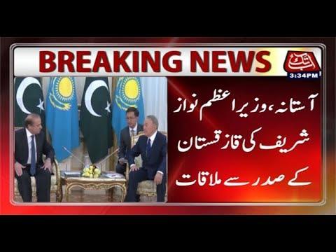Astana: PM Nawaz Sharif meets Kazakhstan President
