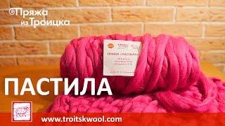Пряжа из Троицка - ПАСТИЛА(, 2016-11-08T14:47:39.000Z)