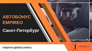 Смотреть видео Автобонус Empireo, г.Санкт-Петербург, Таевская Ольга онлайн