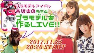 【プラモデルアイドル】香坂きの先生とプラモデルを作るLIVE!