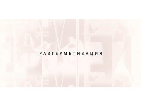 [#ФильмыКОБ] Разгерметизация. Документальный фильм по книге ВП СССР (Ч1)