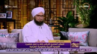 مساء dmc - أروع كلام من الحبيب علي الجفري عن مصر يجعل أسامة كمال يغالب دموعه
