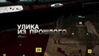Улика из прошлого - Секрет графа Калиостро - 10.04.2018