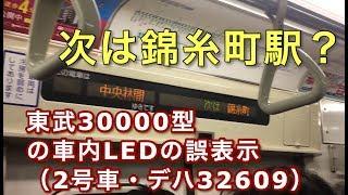 東武30000型の車内LCDの誤表示(2号車・デハ32609) 2019/01/16